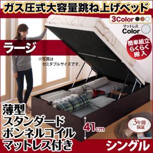 跳ね上げ式ベッド 簡単組立 らくらく搬入 ガス圧式 大容量 跳ね上げベッド Mysel マイセル 薄型スタンダードボンネルコイルマットレス付き 縦開き シングル 深さラージ(代引不可)(NP後払不可)