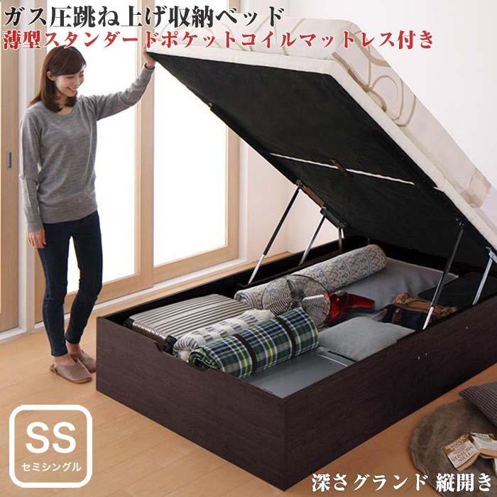 跳ね上げ式ベッド 簡単組立 らくらく搬入 ガス圧式 大容量 跳ね上げベッド Mysel マイセル 薄型スタンダードポケットコイルマットレス付き 縦開き セミシングル 深さグランド(代引不可)(NP後払不可)
