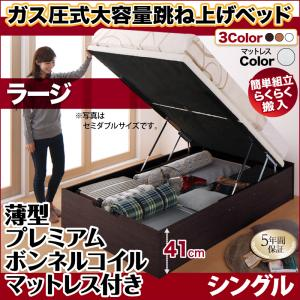 跳ね上げ式ベッド 簡単組立 らくらく搬入 ガス圧式 大容量 跳ね上げベッド Mysel マイセル 薄型プレミアムボンネルコイルマットレス付き 縦開き シングル 深さラージ(代引不可)(NP後払不可)