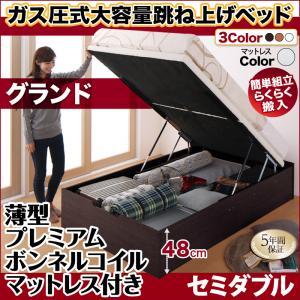 跳ね上げ式ベッド 簡単組立 らくらく搬入 ガス圧式 大容量 跳ね上げベッド Mysel マイセル 薄型プレミアムボンネルコイルマットレス付き 縦開き セミダブル 深さグランド(代引不可)(NP後払不可)