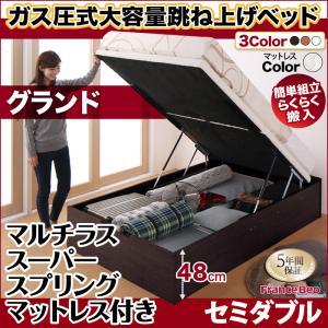 跳ね上げ式ベッド 簡単組立 らくらく搬入 ガス圧式 大容量 跳ね上げベッド Mysel マイセル マルチラススーパースプリング付き 縦開き セミダブル 深さグランド(代引不可)(NP後払不可)