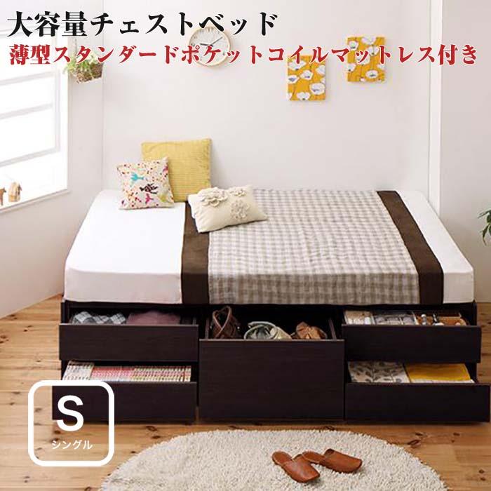 シンプルデザイン_大容量チェストベッド SchranK シュランク 薄型スタンダードポケットコイルマットレス付き シングル(代引不可)(NP後払不可)
