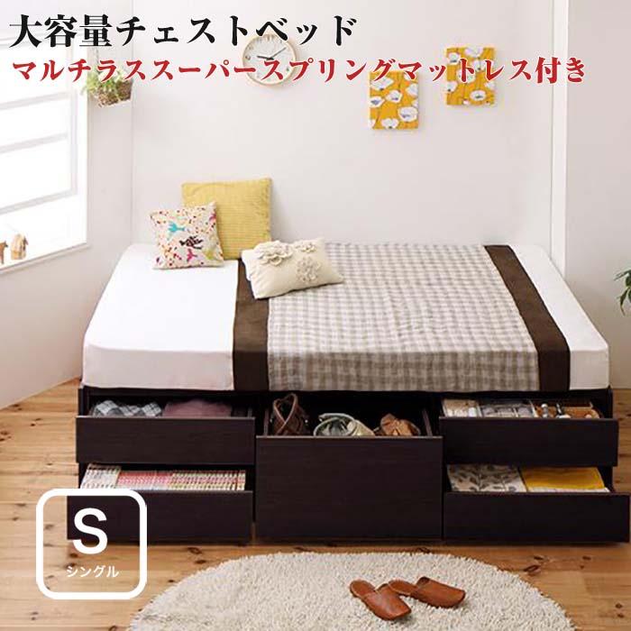 シンプルデザイン_大容量チェストベッド SchranK シュランク マルチラススーパースプリングマットレス付き シングル(代引不可)