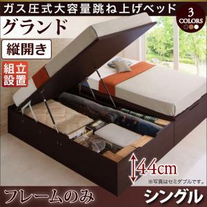 組立設置 シンプルデザイン ガス圧式大容量跳ね上げベッド ORMAR オルマー ベッドフレームのみ 縦開き シングル グランド(代引不可)