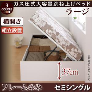 組立設置 シンプルデザイン ガス圧式大容量跳ね上げベッド ORMAR オルマー ベッドフレームのみ 横開き セミシングル ラージ(代引不可)