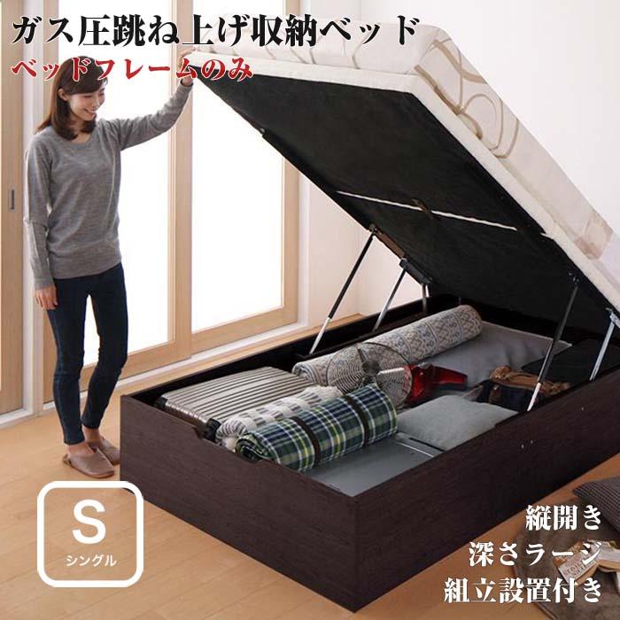 組立設置 跳ね上げ式ベッド 簡単組立 らくらく搬入 ガス圧式 大容量 跳ね上げベッド Mysel マイセル ベッドフレームのみ 縦開き シングル 深さラージ(代引不可)