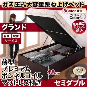 組立設置 跳ね上げ式ベッド 簡単組立 らくらく搬入 ガス圧式 大容量 跳ね上げベッド Mysel マイセル 薄型プレミアムボンネルコイルマットレス付き 縦開き セミダブル 深さグランド(代引不可)