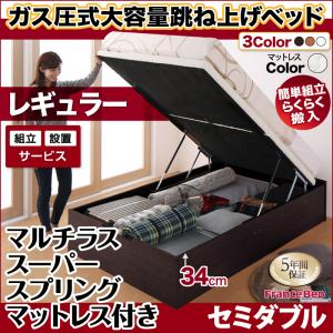 組立設置 跳ね上げ式ベッド 簡単組立 らくらく搬入 ガス圧式 大容量 跳ね上げベッド Mysel マイセル マルチラススーパースプリング付き 縦開き セミダブル 深さレギュラー(代引不可)