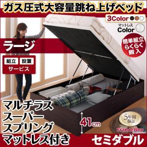 組立設置 跳ね上げ式ベッド 簡単組立 らくらく搬入 ガス圧式 大容量 跳ね上げベッド Mysel マイセル マルチラススーパースプリング付き 縦開き セミダブル 深さラージ(代引不可)
