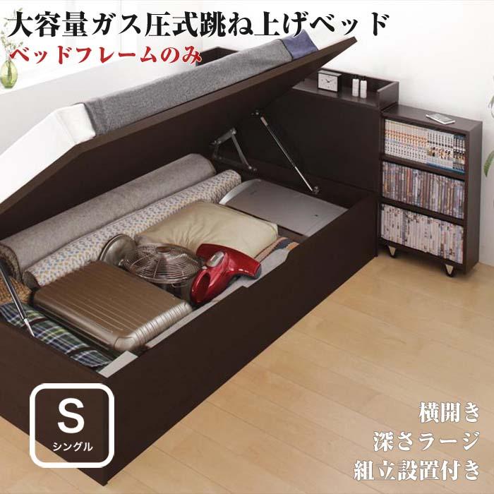 組立設置 スライド収納_大容量ガス圧式跳ね上げベッド Many-IN メニーイン ベッドフレームのみ 横開き シングル 深さラージ(代引不可)