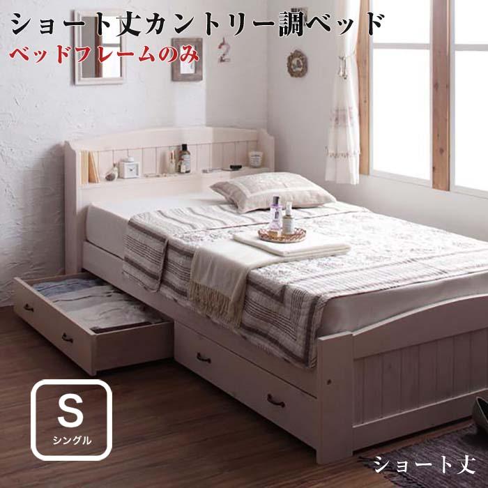 ベッド シングル シングルベッド 収納ベッド ショート丈 天然木 カントリー調 コンセント付き 収納機能付き 【Reine】 レーヌ 【ベッドフレームのみ】 シングルサイズ シングルベット (代引不可)(NP後払不可)