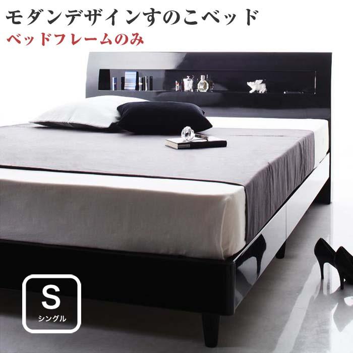 ベッド シングル シングルベッド すのこベッド 鏡面 光沢 仕上げ 棚付き コンセント付き 【Degrace】 ディ グレース 【ベッドフレームのみ】 シングルサイズ シングルベット