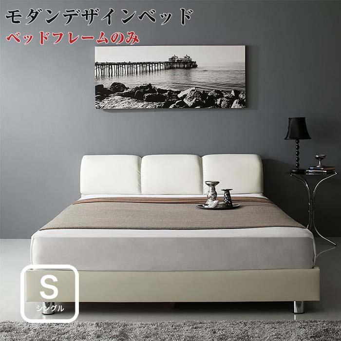 ベッド シングル シングルベッド レザーベッド レッグタイプ モダンベッド 【RODEO】 ロデオ 【ベッドフレームのみ】 シングルサイズ シングルベット