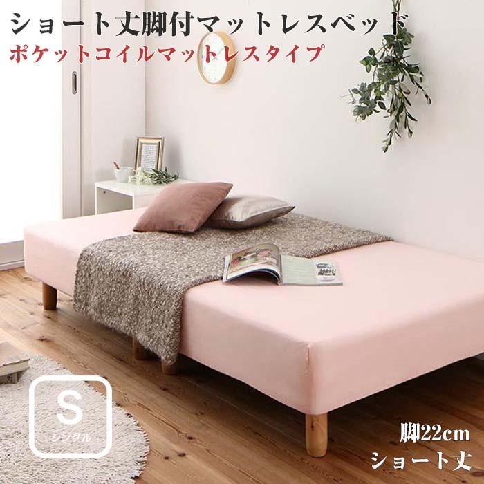 ベッド シングル マットレス付き シングルベッド 脚付きマットレスベッド ショート丈 ポケットコイルマットレスベッド 脚22cm シングルサイズ シングルベット (代引不可)(NP後払不可)