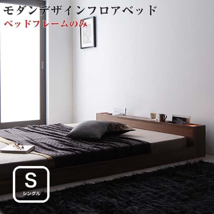 ベッド シングル シングルベッド フロアベッド ローベッド 照明付き 隠し収納付き 【dignitas】 ディニタス 【ベッドフレームのみ】 シングルサイズ シングルベット