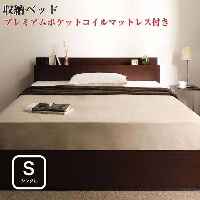 ベッド シングル マットレス付き シングルベッド 引き出し付きベッド 棚付き コンセント付き 収納ベッド 【virzell】 ヴィーゼル 【プレミアムポケットコイルマットレス付き】 シングルサイズ シングルベット
