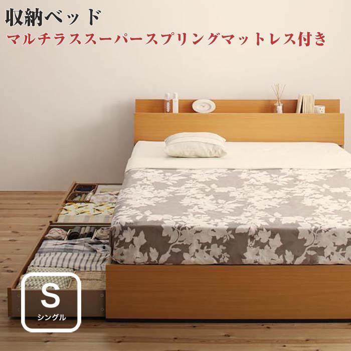 ベッド シングル マットレス付き シングルベッド 棚付き・コンセント付き 収納機能付き 収納ベッド 【Kercus】 ケークス 【マルチラススーパースプリングマットレス付き】 シングルサイズ シングルベット (代引不可)(NP後払不可)
