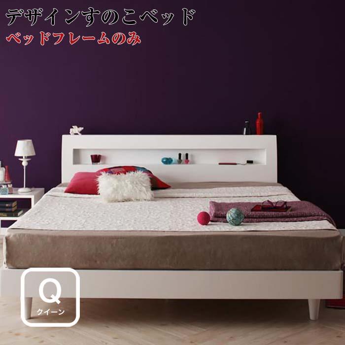 ベッド ベット 棚付き コンセント付き すのこベッド 【Quartz】 クォーツ 【ベッドフレームのみ】 クイーンサイズ クイーンベッド クイーンベット クィーン (代引不可)(NP後払不可)