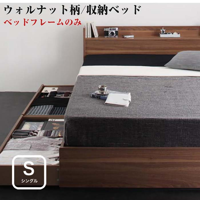 ベッド シングル シングルベッド 引き出し付きベッド 棚付き コンセント付き 収納ベッド 【Espelho】 エスペリオ 【ベッドフレームのみ】 シングルサイズ シングルベッド シングルベット