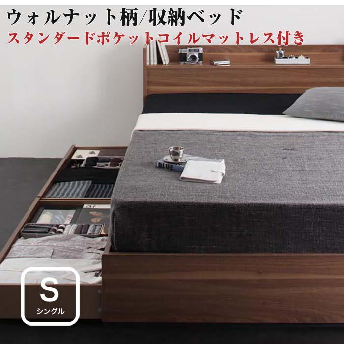 ベッド シングル マットレス付き シングルベッド 引き出し付きベッド 棚付き コンセント付き 収納ベッド 【Espelho】 エスペリオ 【スタンダードポケットコイルマットレス付き】 シングルサイズ シングルベット