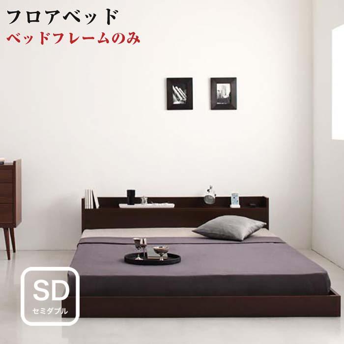 棚・コンセント付きフロアベッド 【Cruju】 クルジュ 【ベッドフレームのみ】 セミダブルサイズ セミダブルベッド セミダブルベット