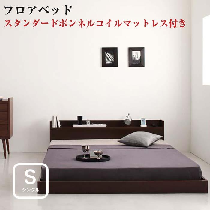 ベッド シングル マットレス付き シングルベッド 棚・コンセント付きフロアベッド 【Cruju】 クルジュ 【スタンダードボンネルコイルマットレス付き】 シングルサイズ シングルベット