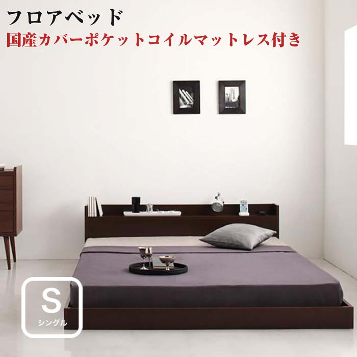 ベッド シングル マットレス付き シングルベッド 棚・コンセント付きフロアベッド 【Cruju】 クルジュ 【国産カバーポケットコイルマットレス付き】 シングルサイズ シングルベット