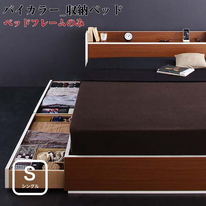 ベッド シングル シングルベッド 引き出し付きベッド 収納ベッド バイカラー 棚付き コンセント付き 収納付き 【D-star】 ディースター 【ベッドフレームのみ】 シングルサイズ シングルベット