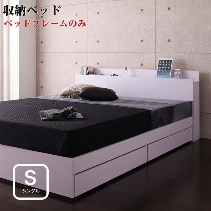 ベッド シングル シングルベッド 収納ベッド 棚付き コンセント付き 収納付き 【Gute】 グーテ 【ベッドフレームのみ】 シングルサイズ シングルベット