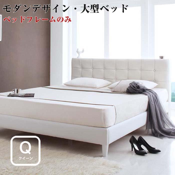 大型ベッド モダンデザイン 高級レザー Strom シュトローム ベッドフレームのみ クイーンサイズ(Q×1) クイーンベッド クィーンベット(代引不可)(NP後払不可)