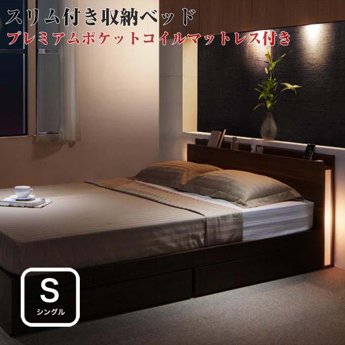 ベッド シングル マットレス付き シングルベッド ベッド 照明付き シングル 収納ベッド シングルサイズ 収納付き 収納ベット【Cozy Moon】 コージームーン【プレミアムポケットコイルマットレス付き】 シングルサイズ シングルベット, Tops(トップス):a56a2067 --- vietwind.com.vn