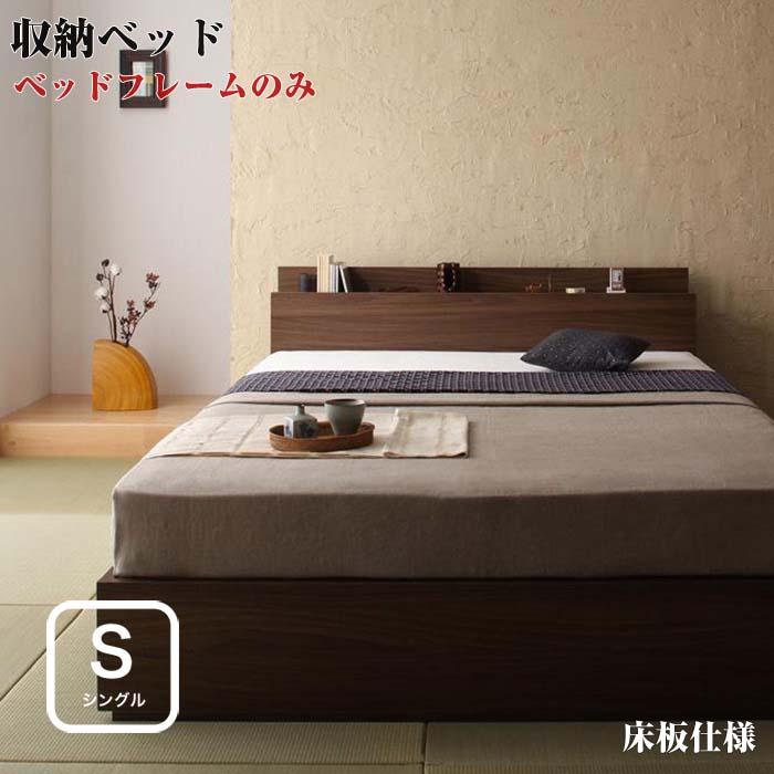 棚・コンセント付き収納ベッド【Arcadia】アーケディア床板仕様【ベッドフレームのみ】シングル 収納付きベッド シングルベッド 木製ベッド シングルサイズ 棚付き 収納ベット 引き出し付きベッド ヘッドボード 引出し付きベット 引き出し収納ベッド