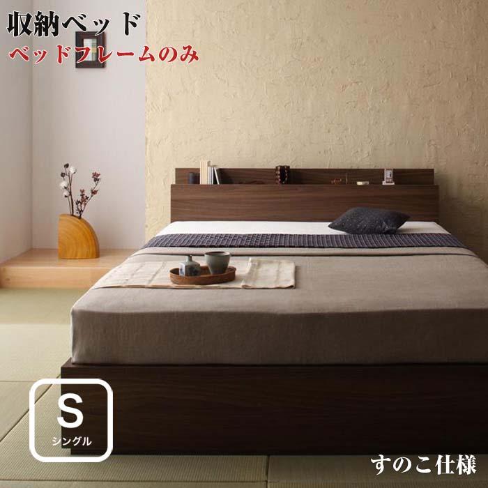棚・コンセント付き収納ベッド【Arcadia】アーケディアすのこ仕様【ベッドフレームのみ】シングル 収納付きベッド シングルベッド 木製ベッド シングルサイズ 棚付き 収納ベット 引き出し付きベッド 引出し付きベット すのこベット スノコベッド(代引不可)(NP後払不可)