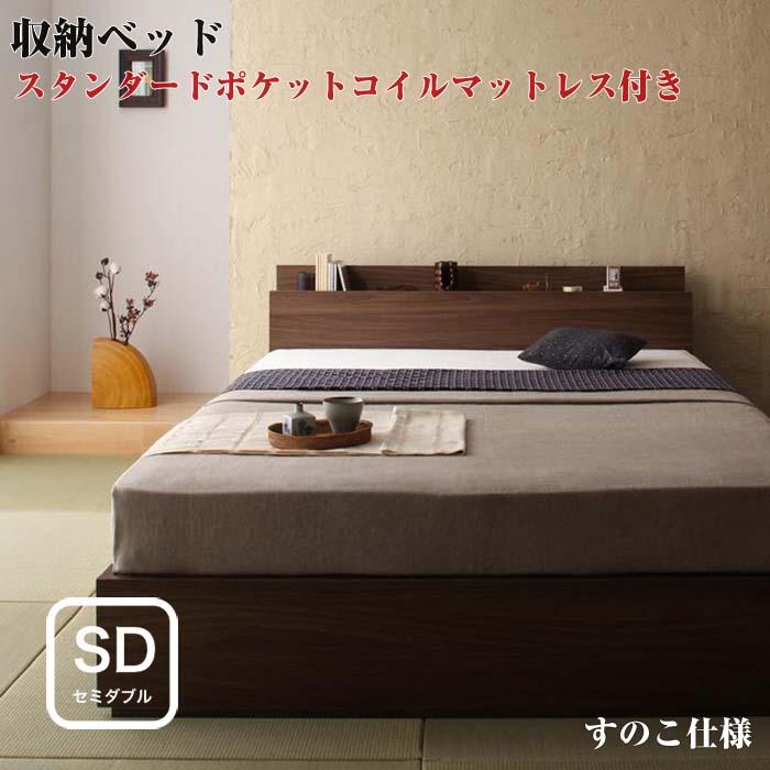 棚・コンセント付き収納ベッド【Arcadia】アーケディアすのこ仕様【スタンダードポケットコイルマットレス付き】セミダブル 収納付きベッド マットレス付き セミダブルベッド 木製ベッド セミダブルサイズ 棚付き 引出し付き すのこベット(代引不可)(NP後払不可)