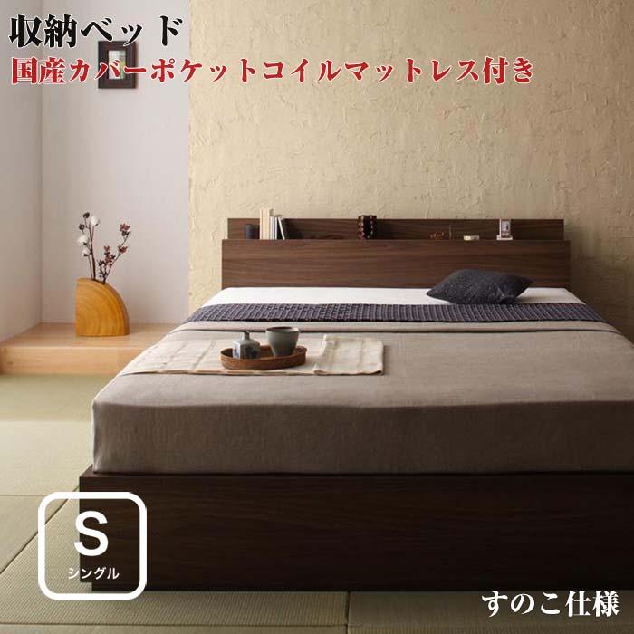 棚・コンセント付き収納ベッド【Arcadia】アーケディアすのこ仕様【国産カバーポケットコイルマットレス付き】シングル 収納付きベッド シングルベッド 木製ベッド シングルサイズ 棚付き 引き出し付きベッド 引出し付き すのこベット(代引不可)(NP後払不可)