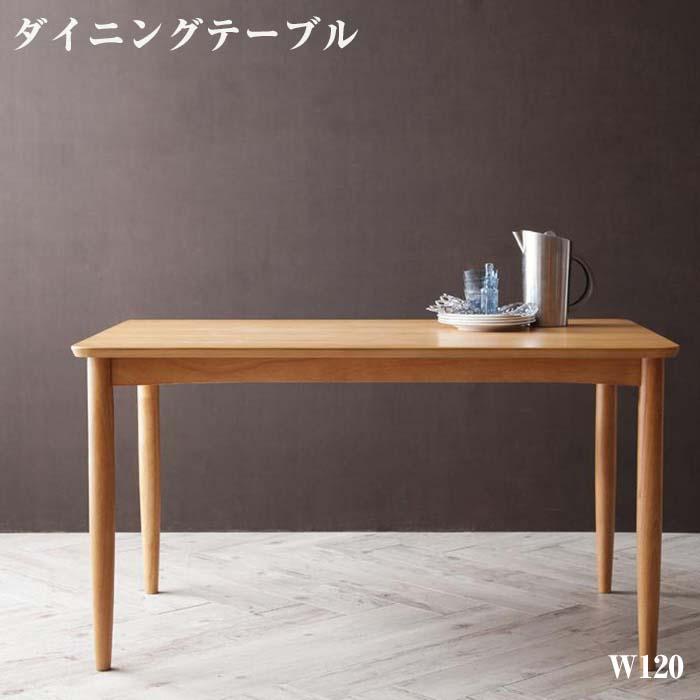 モダンデザイン リビングダイニング VIRTH ヴァース ダイニングテーブル W120(NP後払不可)