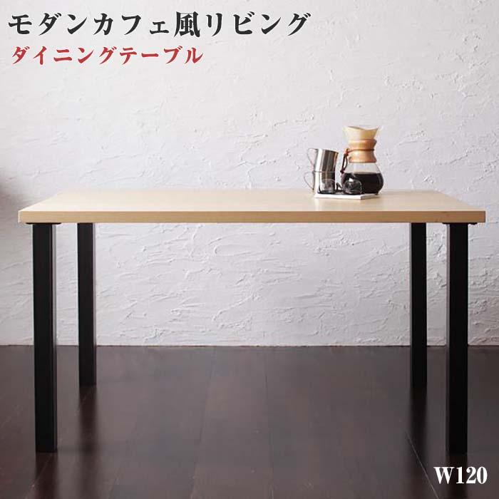 モダンカフェ風 リビングダイニング BARIST バリスト ダイニングテーブル W120(代引不可)