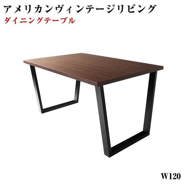 ※テーブルのみ アメリカンヴィンテージ リビングダイニング【Monica】モニカ/ウォールナット材テーブル(W120) アメリカンヴィンテージ リビングダイニング Monica モニカ ダイニングテーブル W120(代引不可)