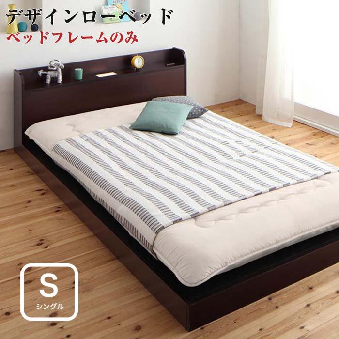 布団が使える!ながく使えるデザインローベッド galom ガロム ベッドフレームのみ シングル 低いベッド シングルベッド ロータイプ ローデザイン 照明付き 棚付き コンセント付き 一人暮らし ワンルーム 子供部屋 子供ベッド キッズルーム フロアベッド