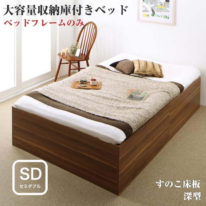 大容量収納庫付きベッド SaiyaStorage サイヤストレージ ベッドフレームのみ 深型 すのこ床板 セミダブル(代引不可)(NP後払不可)
