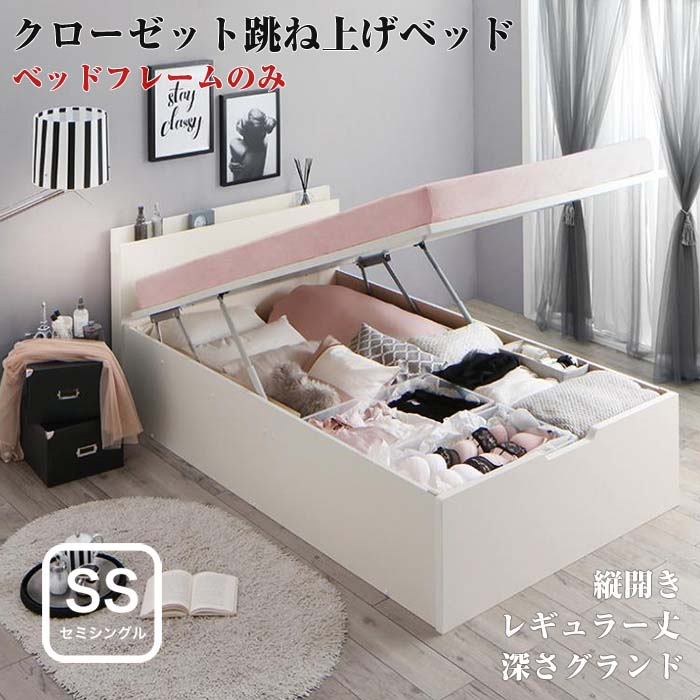 クローゼット感覚ガス圧式跳ね上げベッド aimable エマーブル ベッドフレームのみ 縦開き セミシングル レギュラー丈 深さグランド(代引不可)