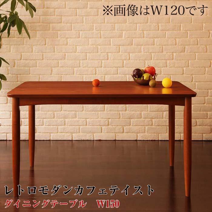レトロモダン カフェテイスト リビングダイニング BULT ブルト ダイニングテーブル W150(NP後払不可)
