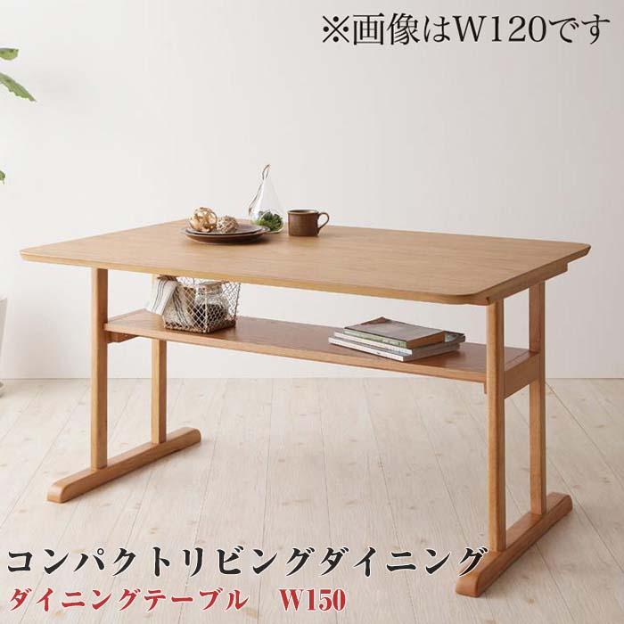 コンパクト リビングダイニング Roche ロシェ ダイニングテーブル W150(NP後払不可)