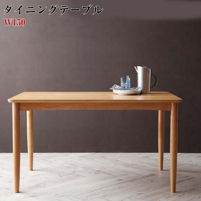 モダンデザイン リビングダイニング VIRTH ヴァース ダイニングテーブル W150(NP後払不可)