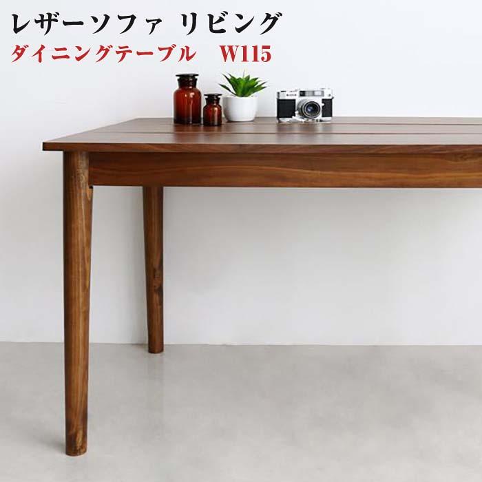 モダンデザイン レザーソファー リビングダイニング ZLIVE ジライブ ダイニングテーブル W115(代引不可)