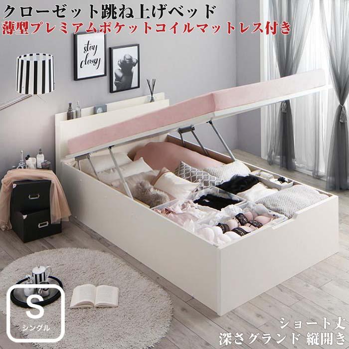 組立設置付 クローゼット 跳ね上げベッド aimable エマーブル 薄型プレミアムポケットコイルマットレス付き 縦開き シングルサイズ ショート丈 深さグランド シングルベッド ベット(代引不可)