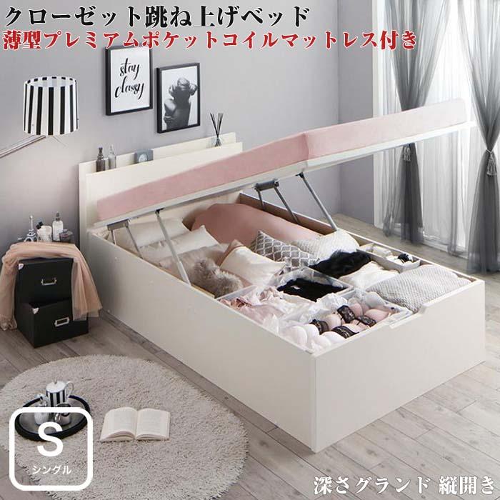 組立設置付 クローゼット 跳ね上げベッド aimable エマーブル 薄型プレミアムポケットコイルマットレス付き 縦開き シングルサイズ レギュラー丈 深さグランド シングルベッド ベット(代引不可)