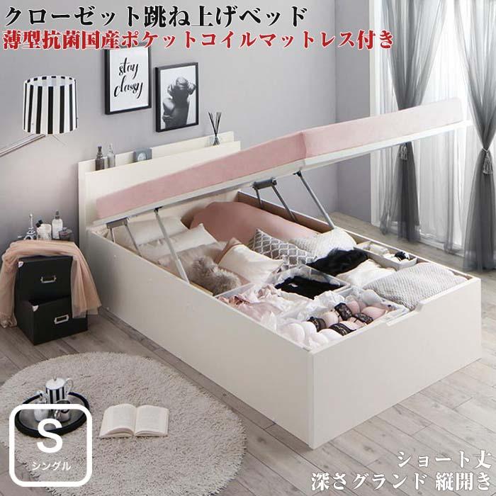組立設置付 クローゼット 跳ね上げベッド aimable エマーブル 薄型抗菌国産ポケットコイルマットレス付き 縦開き シングルサイズ ショート丈 深さグランド シングルベッド ベット(代引不可)