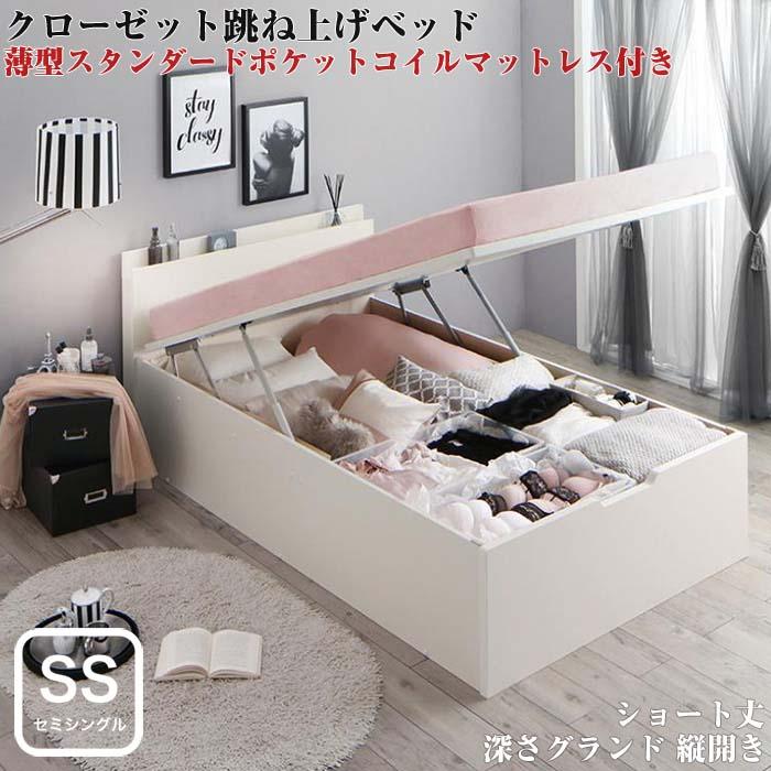 お客様組立 クローゼット 跳ね上げベッド aimable エマーブル 薄型スタンダードポケットコイルマットレス付き 縦開き セミシングルサイズ ショート丈 深さグランド セミシングルベッド ベット(代引不可)