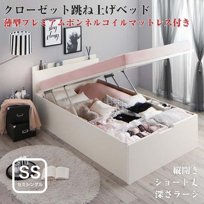 お客様組立 クローゼット 跳ね上げベッド aimable エマーブル 薄型プレミアムボンネルコイルマットレス付き 縦開き セミシングルサイズ ショート丈 深さラージ セミシングルベッド ベット(代引不可)